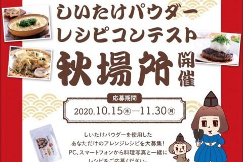 しいたけパウダーレシピコンテスト秋場所 本日より開催!!