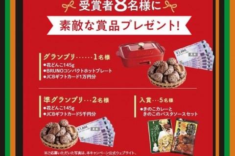 受賞者8名様に、豪華賞品プレゼント‼️しいたけパウダーレシピコンテスト開催中!