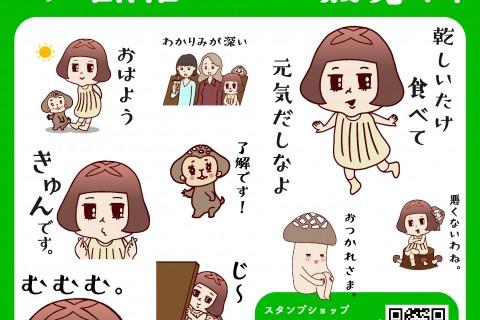 ほしこLINEスタンプ 好評発売中!!